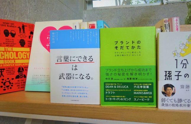 エスコア書棚に、ビジネス関連本など入荷しました!