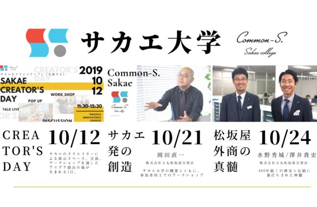 10月に開催されるオススメセミナー情報 Vol.2