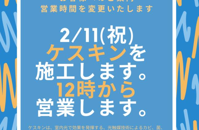2/11(祝)営業時間変更のお知らせ