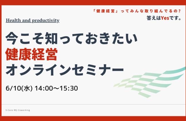 6/10 14:00~ 今こそ知っておきたい健康経営 オンラインセミナー開催