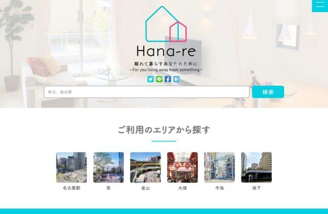 業界初、掲載料無料。REJ株式会社が運営する、医療従事者に安全で快適な離れ家を提供する「Hana-re」プロジェクト 6/1(月)よりHP公開中