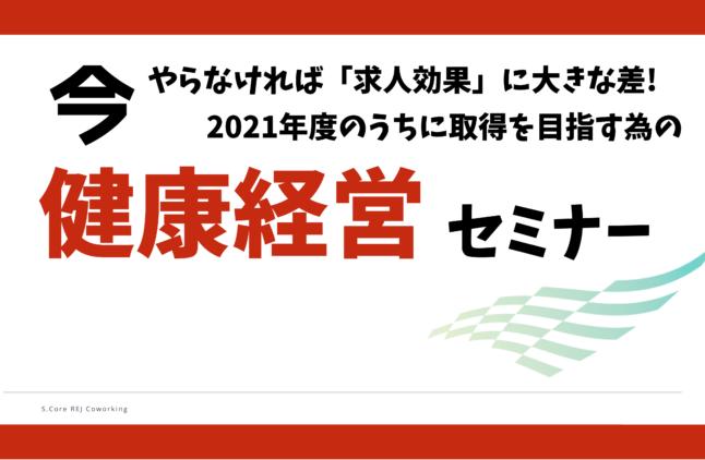 【8/25(火) 開催】今やらなければ大きな差!これからのスタンダード評価「健康経営」を21年度で獲得しよう!